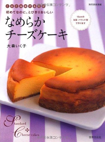 なめらかチーズケーキ ―ぐるぐる混ぜるだけ 初めてなのに、とびきりおいしい (別冊家庭画報)の詳細を見る
