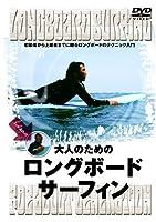 大人のためのロングボード・サーフィン [DVD]
