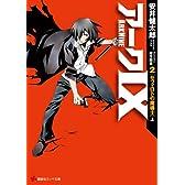 アーク9 2 セフィロトの魔導士(上) オリジナルBlu-rayアニメーション付き特装版 (講談社キャラクターズA)