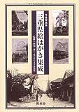 三重県絵はがき集成―今昔写真集