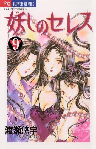 妖しのセレス(9) (フラワーコミックス)