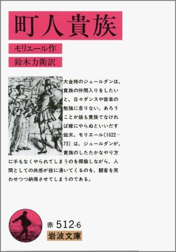 町人貴族 (岩波文庫 赤 512-6)の詳細を見る