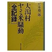 大潟村ヤミ米騒動「全記録」―村を二分した食管攻防戦の本質
