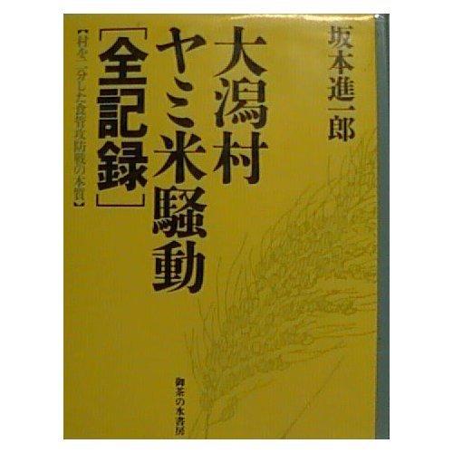 大潟村ヤミ米騒動「全記録」—村を二分した食管攻防戦の本質