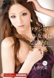 ワタシがAV女優になる理由。元スーパーモデル 175cm 三上香里菜 [DVD]