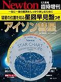 Newton (ニュートン) 臨時増刊 アイソン彗星 2013年 12月号 [雑誌]