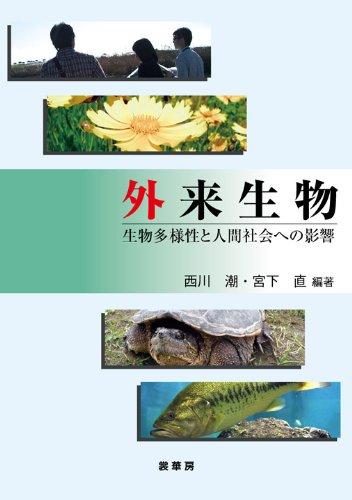 外来生物: 生物多様性と人間社会への影響