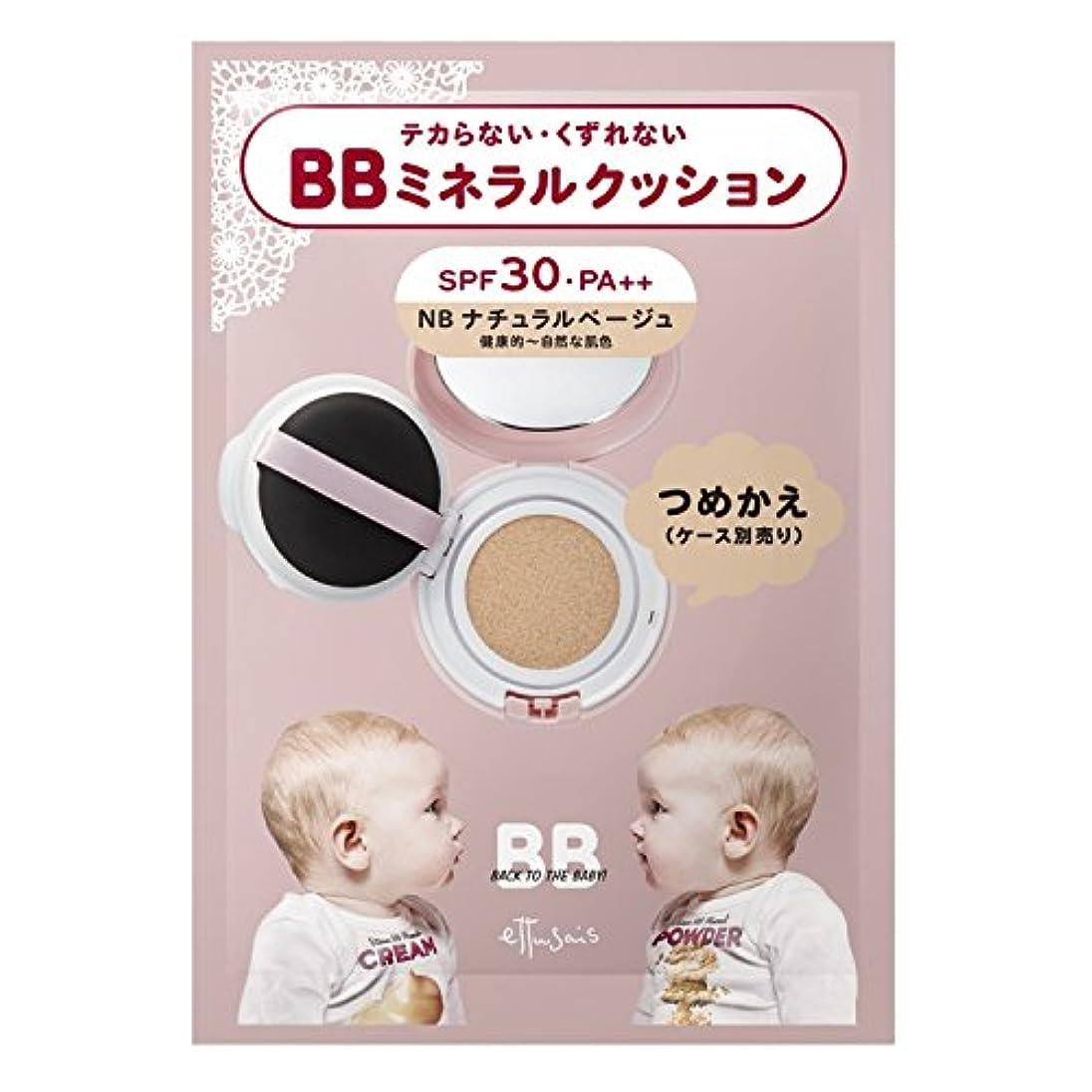 バーガー混合クライストチャーチエテュセ BBミネラルクッション NB ナチュラルベージュ(健康的~自然な肌色) つめかえ用 SPF30?PA++ 12g