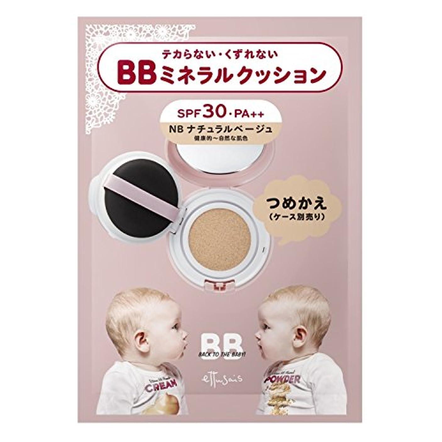母性ライド蜜エテュセ BBミネラルクッション NB ナチュラルベージュ(健康的~自然な肌色) つめかえ用 SPF30?PA++ 12g