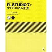 FL STUDIO7で今すぐはじめるDTM―Windowsパソコン1台で曲作り!