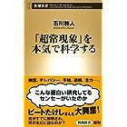 「超常現象」を本気で科学する (新潮新書)