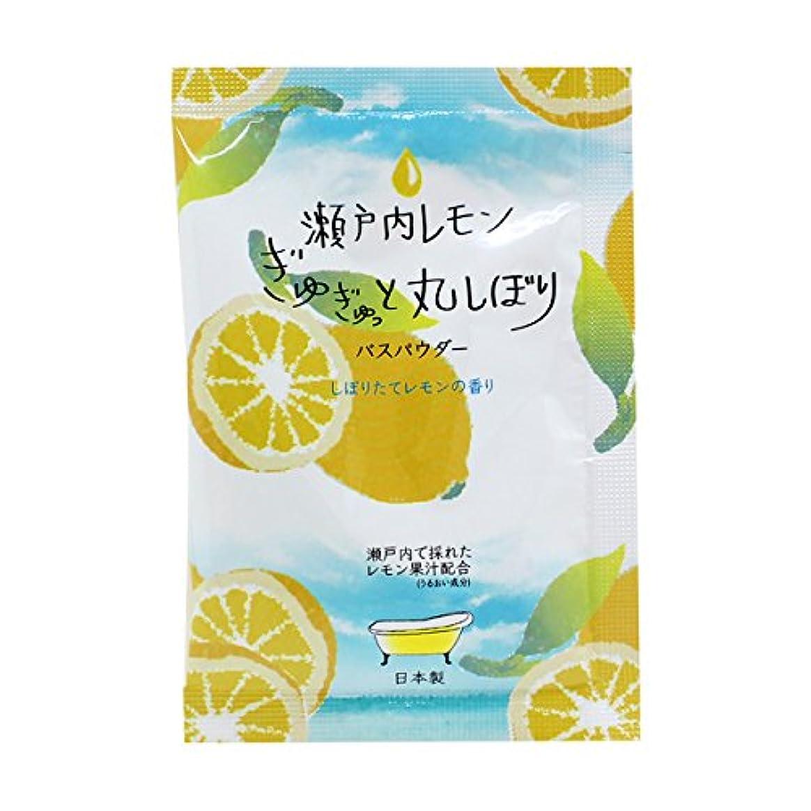 統計人に関する限り襟ハーバルエクストラ リッチバスパウダー 「瀬戸内レモンの香り」30個
