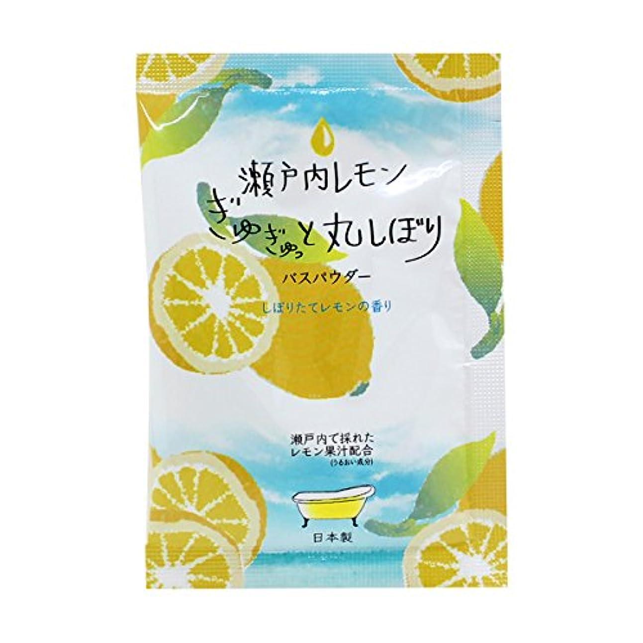 接地生きている苛性ハーバルエクストラ リッチバスパウダー 「瀬戸内レモンの香り」30個
