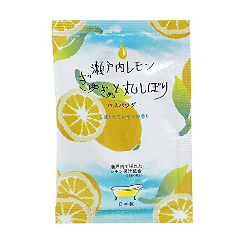 偏差ほとんどの場合記念碑的なハーバルエクストラ リッチバスパウダー 「瀬戸内レモンの香り」30個