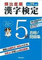 平成29年版 漢字検定5級 合格! 問題集