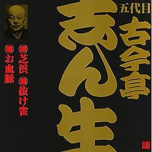 古今亭志ん生(14)芝浜/抜け雀/お皿脈