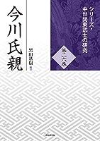 今川氏親 (中世関東武士の研究26)