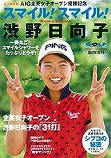 ゴルフダイジェスト社、渋野特集を臨増で緊急出版