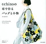 echinoの布で作るバッグと小物