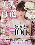 美人百花(びじんひゃっか) 2016年 06 月号 [雑誌]   (角川春樹事務所)
