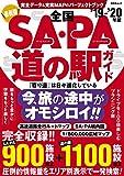 全国SA・PA道の駅ガイド'19-20 (昭文社ムック)