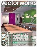 DVD付 Vectorworks パーフェクトバイブル 2010/2009/2008対応
