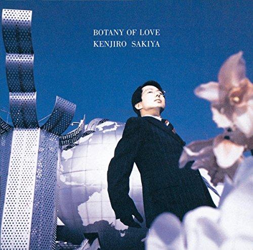 BOTANY OF LOVE (2018Remaster)