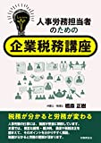 人事労務担当者のための企業税務講座