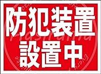 「防犯装置設置中」 注意看板メタル金属板レトロブリキ家の装飾プラーク警告サイン安全標識デザイン贈り物