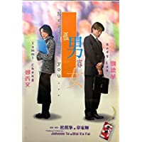NEEDING YOU DVD~ MEI AH~In Cantonese & Mandarin w/ Chinese & English Subtitles ~Imported from Hong Kong~ by Sammi Cheng, Fiona Leung Andy Lau