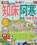 まっぷる 知床・阿寒 網走・釧路湿原'20 (マップルマガジン 北海道 4)