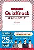 PDFを無料でダウンロード 東大発の知識集団QuizKnockオフィシャルブック