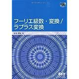 フーリエ級数・変換/ラプラス変換 (TokyoTech Be‐TEXT)