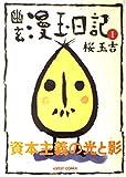 幽玄漫玉日記 / 桜 玉吉 のシリーズ情報を見る