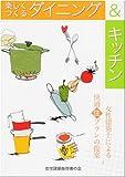 楽しくつくるダイニング&キッチン―住まいのプラン集 (女性建築士による快適住プランの提案)