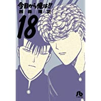 今日から俺は!! 18 (小学館文庫 にB 18)