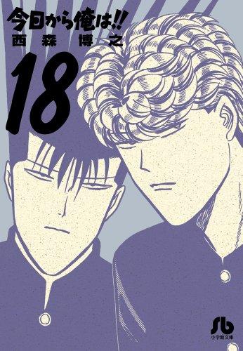 今日から俺は!! 18 (小学館文庫 にB 18)の詳細を見る