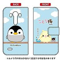 [isai vivid LGV32/au専用] スマートフォンケース ことり隊シリーズ 手帳型スマートフォンケース ペンギンの赤ちゃん ALGV32-IJTC-401-SCI4