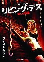 リビング・デス 殺しの前戯 [DVD]