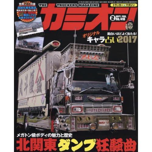 カミオン 2017年 02月号 No.410