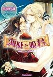 海賊と姫君 Eternal Lovers (ティアラ文庫)