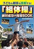 子どもも観客も感動する! 「組体操」絶対成功の指導BOOK