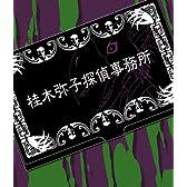 魔人探偵脳噛ネウロ 桂木弥子探偵事務所名刺ケース