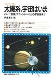 太陽系,宇宙はいま—ハレー彗星、ブラックホールから宇宙論まで (立教大学公開講座) [単行本] / 伊藤 謙哉 (編集); 共立出版 (刊)