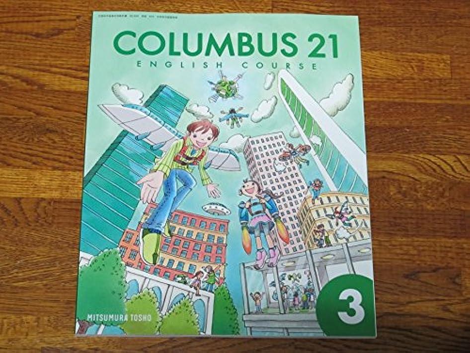 連合卒業卒業ドットシール付き Columbus 中学3年生英語教科書 (音声ペンが必要です。)