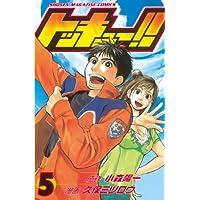 トッキュー!!(5) (週刊少年マガジンコミックス)