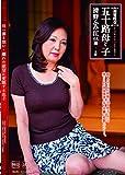 異常性交 五十路母と子 母へ募る想い・爛れた欲望に変貌する [DVD]