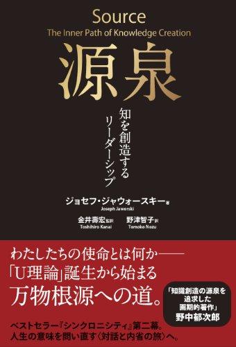 源泉――知を創造するリーダーシップの詳細を見る