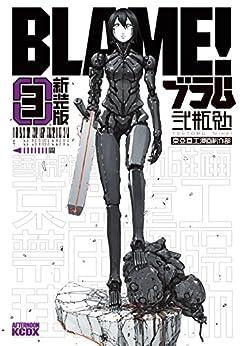 [弐瓶勉]の新装版 BLAME!(3) (アフタヌーンコミックス)