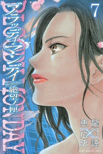 BLOODY MONDAY Season2 絶望ノ匣(7) (講談社コミックス)の詳細を見る